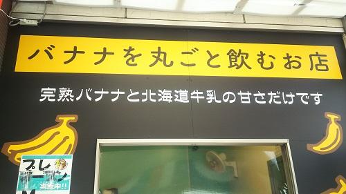 20200606_oomiya_banana_3