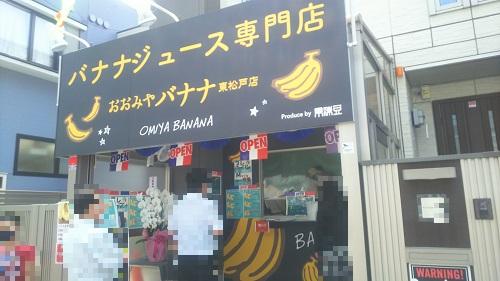 20200606_oomiya_banana_4
