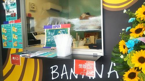 20200606_oomiya_banana_5