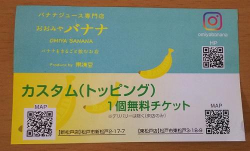 20200606_ticket_1