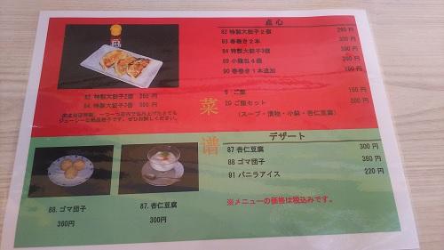 20200610_menu_4