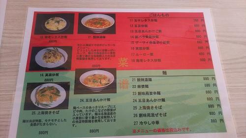 20200610_menu_5