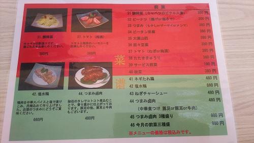 20200610_menu_6