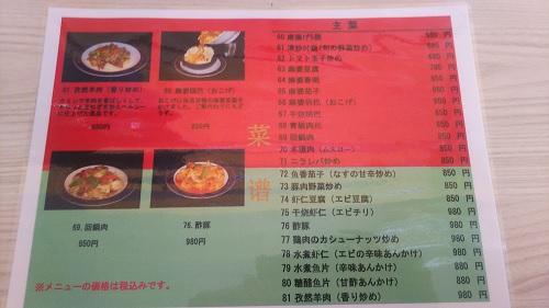 20200610_menu_7