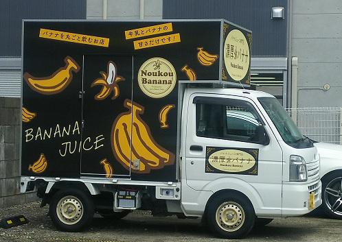 20200612_banana_car