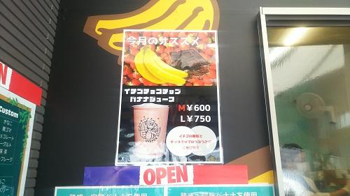 20200612_banana_info