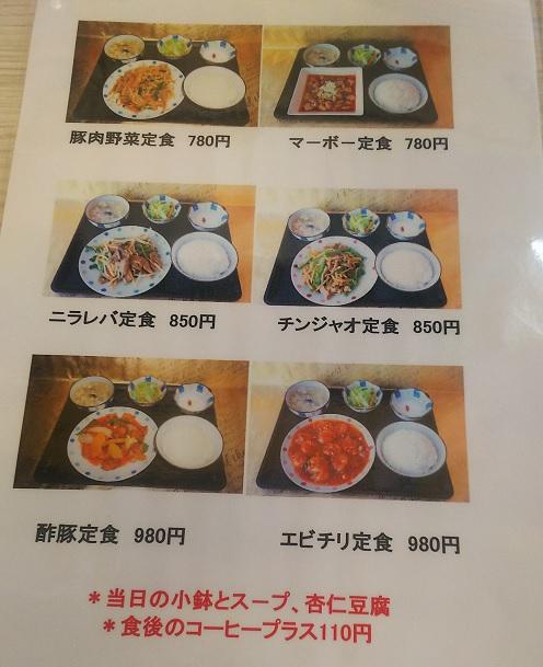 20200624_lunch_menu_1