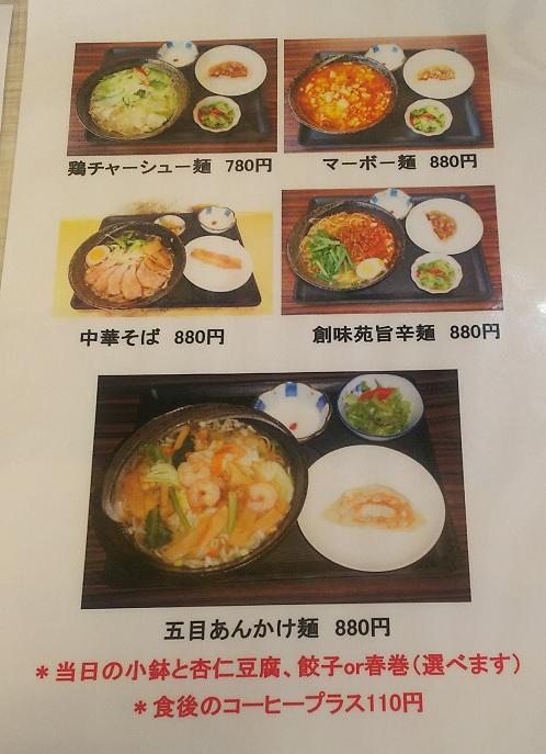 20200624_lunch_menu_2