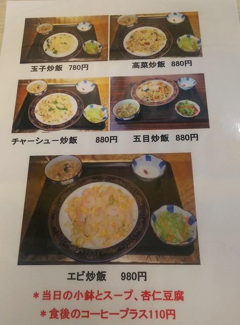 20200624_lunch_menu_3