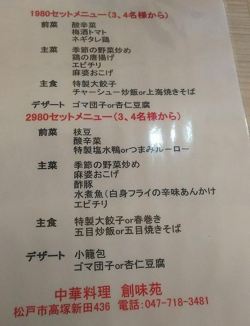 20200624_menu_corce