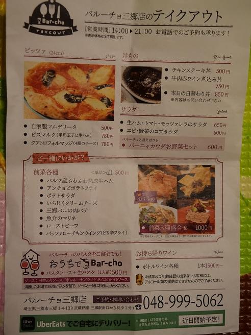 20200625_takeout_menu