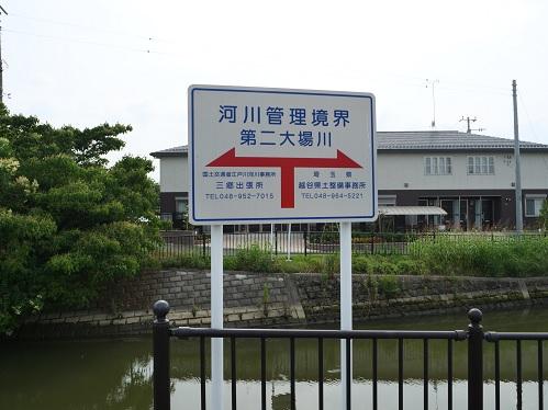 20200706_dai2_oobagawa_12