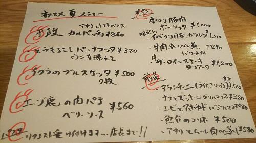 20200710_higawari_menu