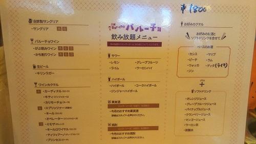 20200710_nomihoudai_menu