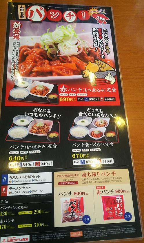 20200711_menu_3