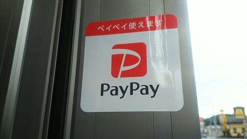 20200712_paypay