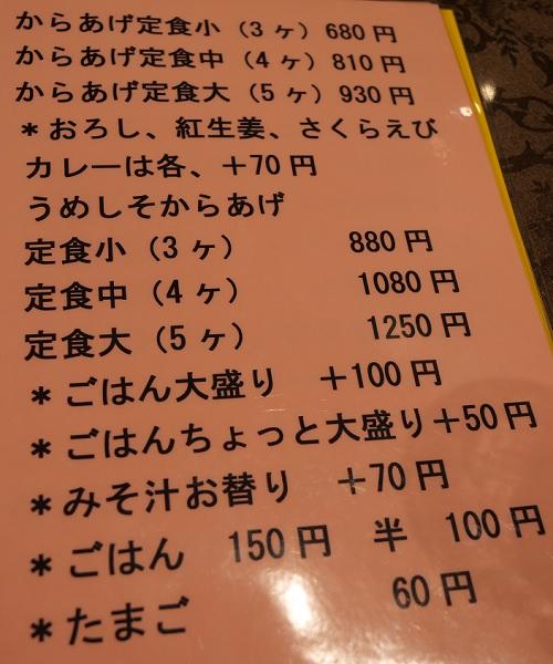 20200713_menu_2