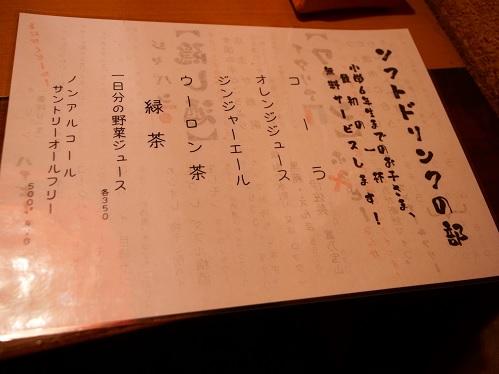 20200716_drink_menu_1