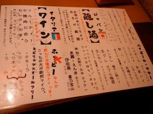 20200716_drink_menu_2