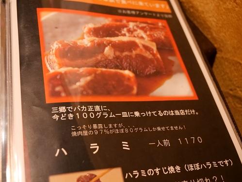 20200716_harami_menu_1