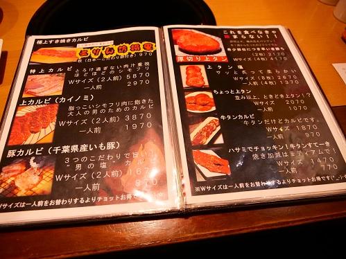 20200716_menu_3