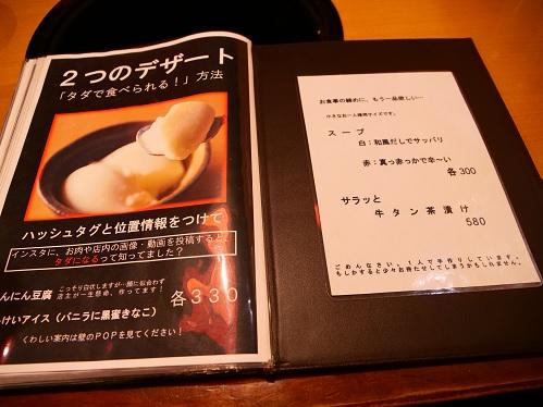 20200716_menu_7