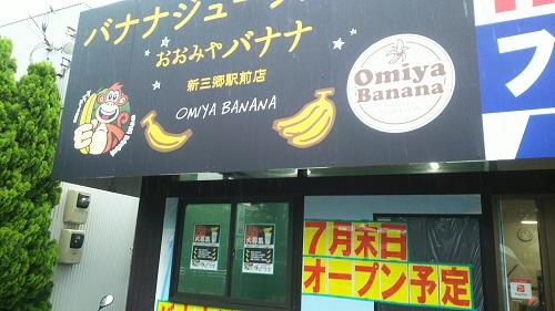 20200723_oomiya_banana_4
