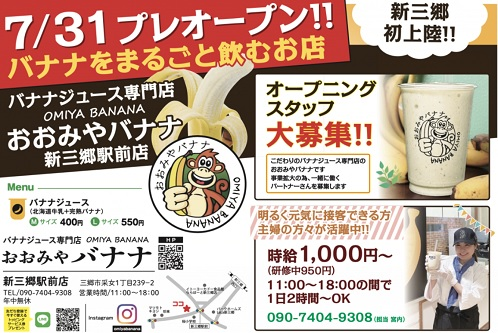 20200723_oomiya_banana_kokuti