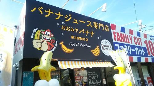 20200803_oomiya_banana_3