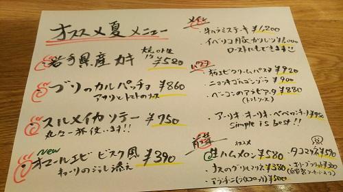 20200806_menu