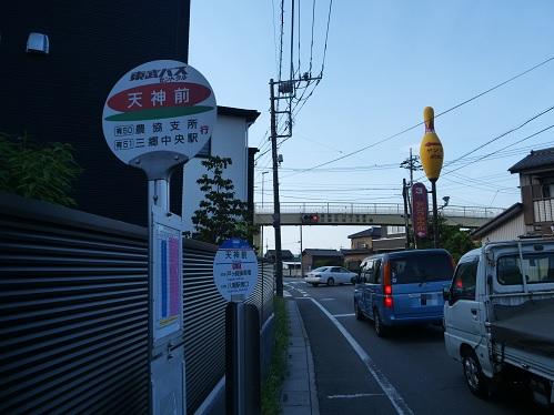 20200903_busstop