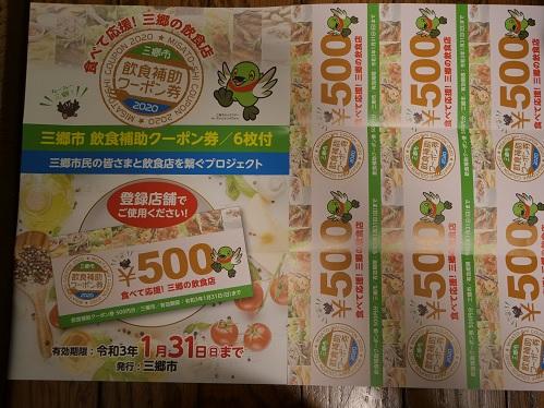 20200920_coupon_1