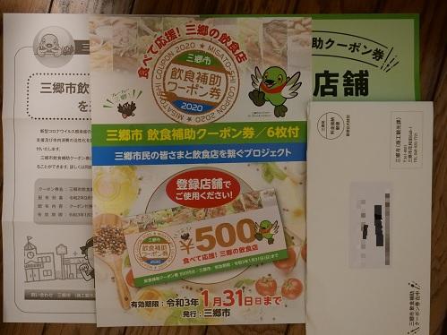 20200920_coupon_2