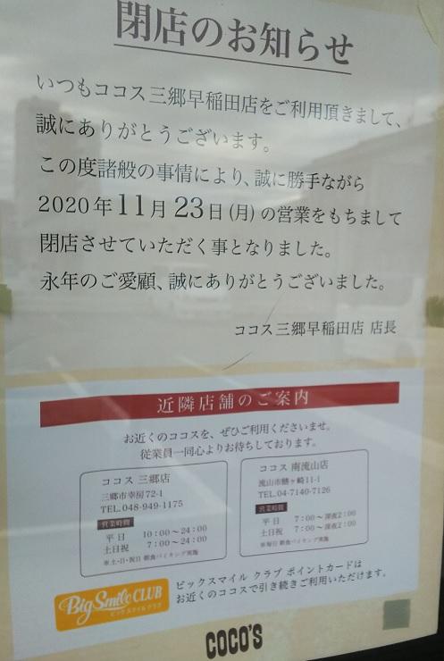 20201125_oshirase