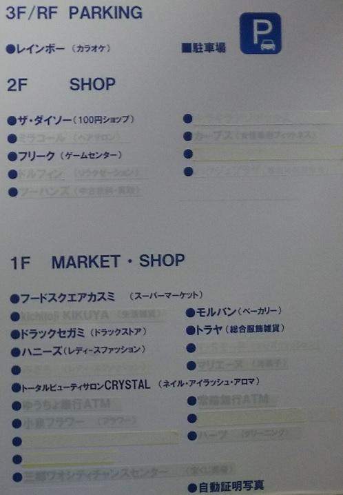 20201126_shop_list