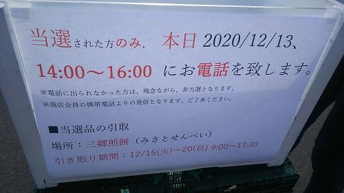 20201224_info_2