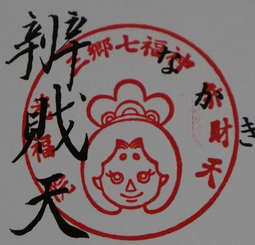 20210112_stamp_benzaiten