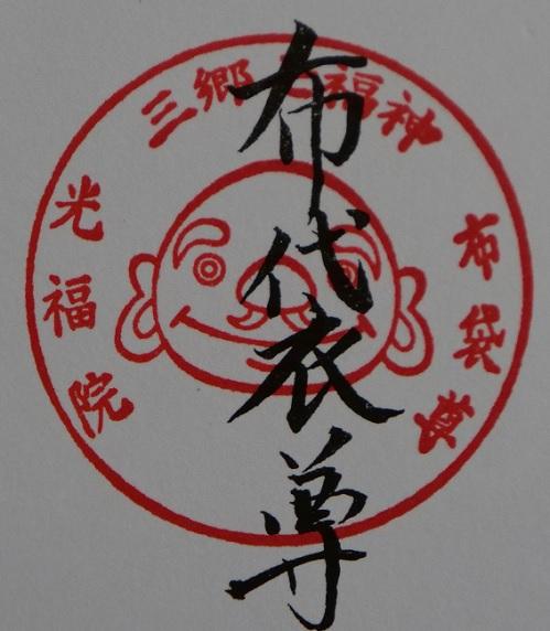 20210112_stamp_hoteison