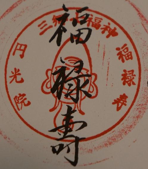 20210117_stamp_fukurokujyu