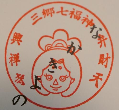 20210121_stamp_benzaiten