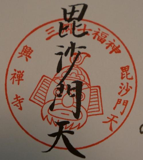 20210121_stamp_bisyamonten