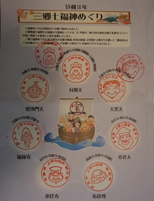 20210123_stamp_daishi