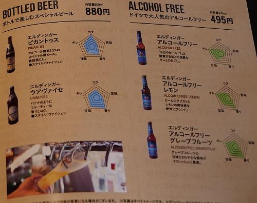 20210309_menu_beer_2
