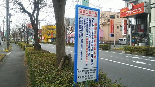 20210323_kouji_info