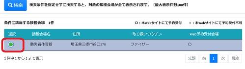 20210523_kensaku_4
