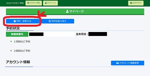 20210523_yoyaku_2