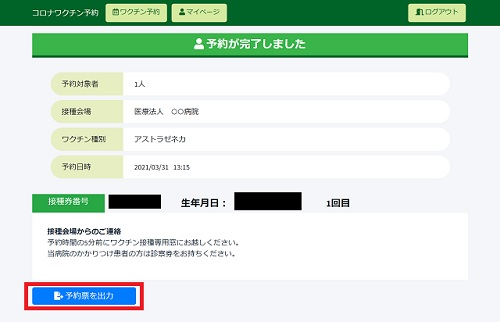 20210523_yoyaku_kanryou