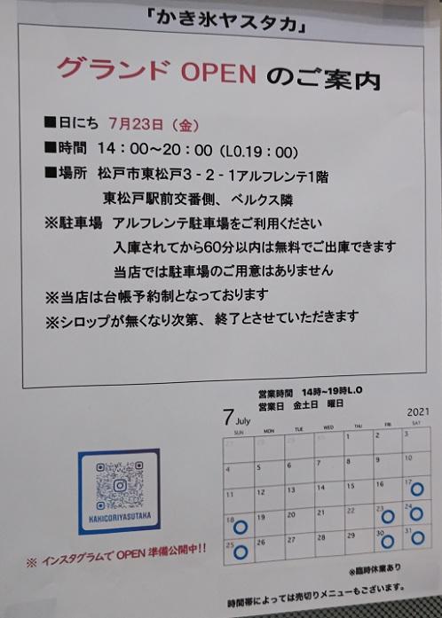 20210725_info_2