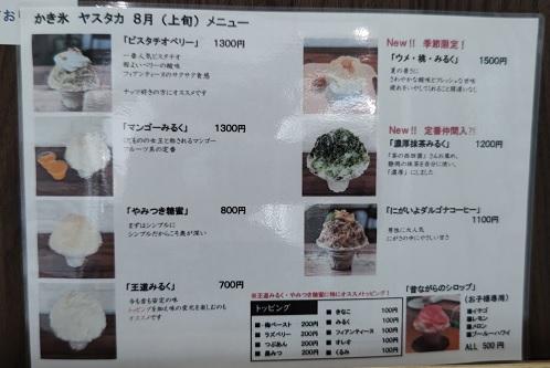 20210808_menu_1