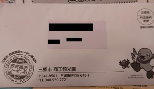 20210826_fusyo
